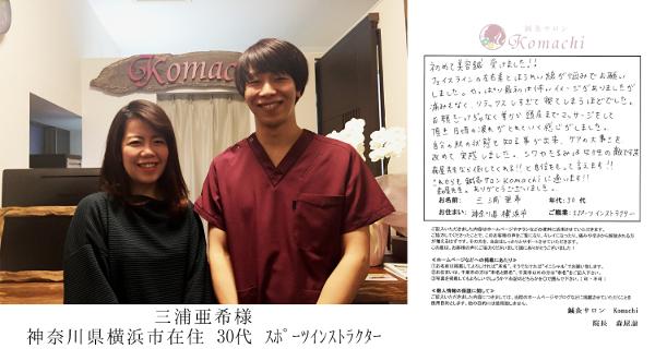 美容鍼は千葉の鎌取・おゆみ野にある鍼灸サロン Komachi悩み