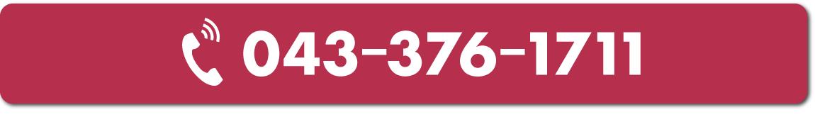 鍼灸サロン Komachi 電話ボタン