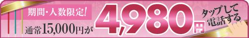 スマホフッターキャンペーン